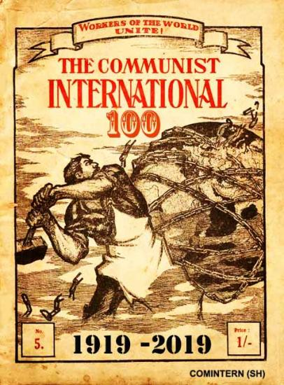 Comintern 1919 2019 small